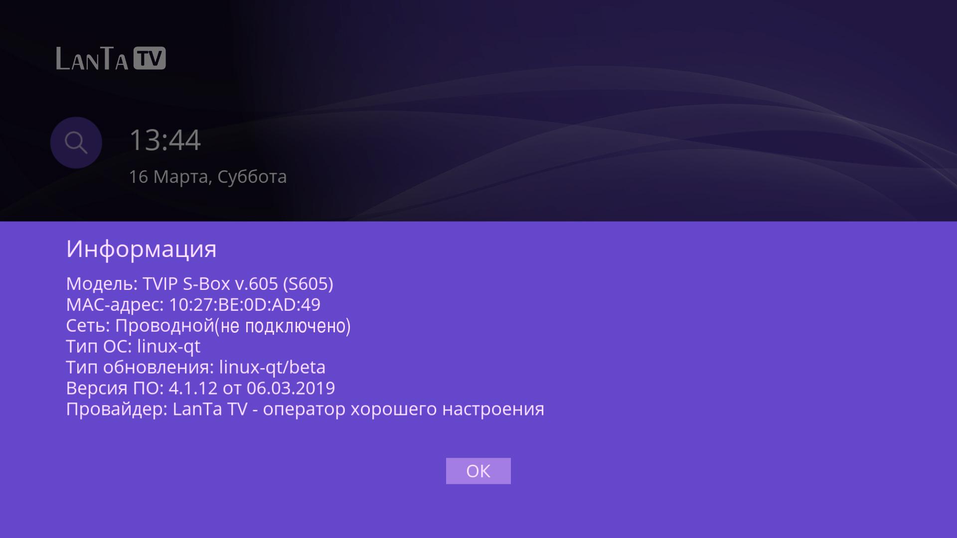Ошибка Ожидание списка каналов на TVIP
